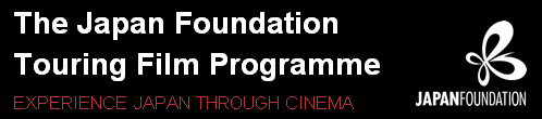 The Japan Foundation Touring Film Programme